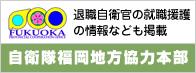 退職自衛官の就職援護の情報なども掲載 自衛隊福岡地方協力本部